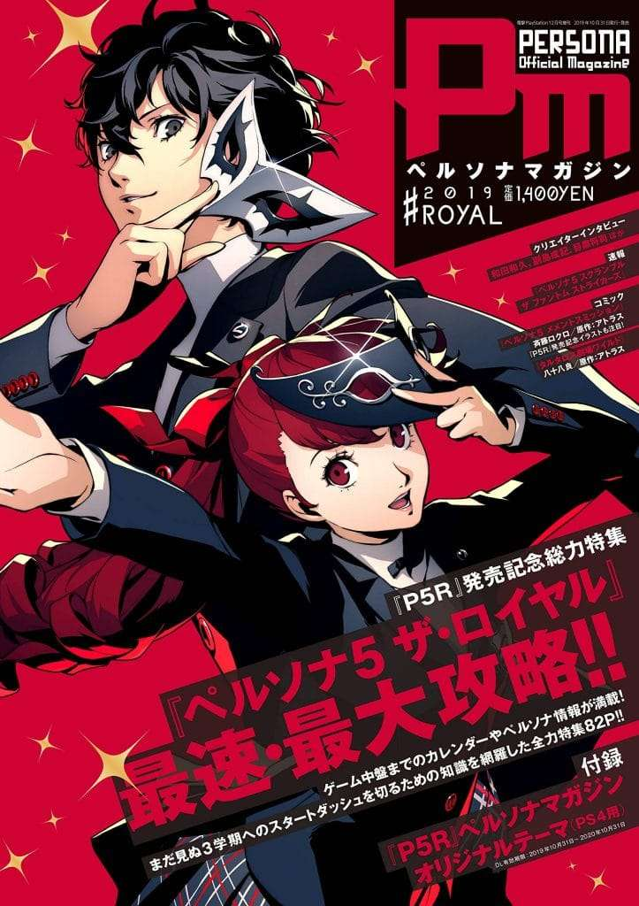 Persona 4 official strategy guide pdf