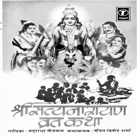 Satyanarayan katha in gujarati pdf free download